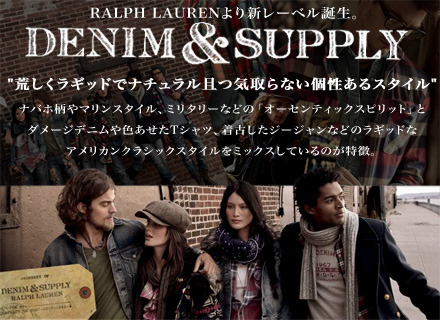 Denim-supply-