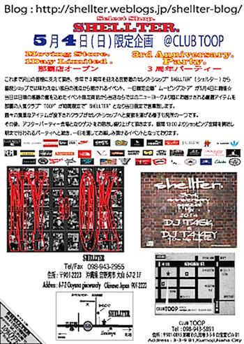 本イベントフライヤー20145裏5