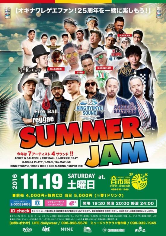 2016-11-19_SUMMER_JAM-1